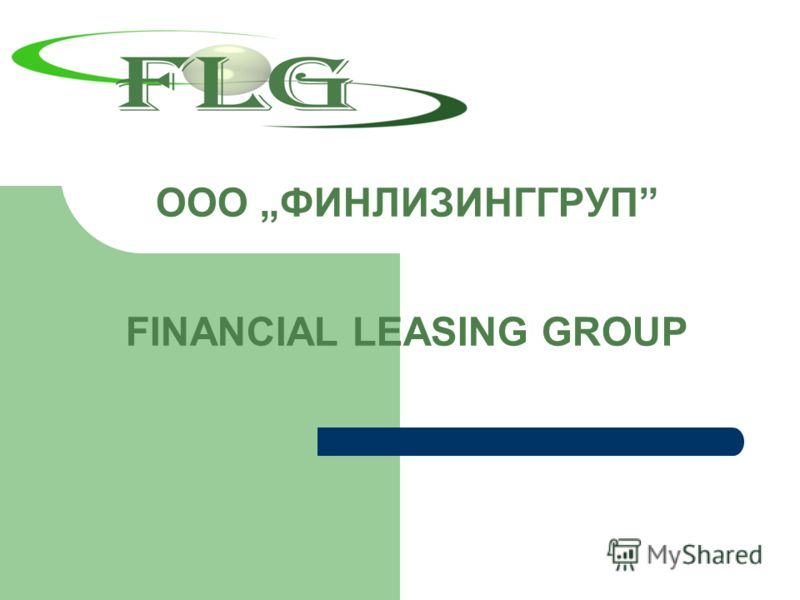ООО ФИНЛИЗИНГГРУП FINANCIAL LEASING GROUP