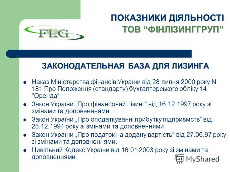 ЗАКОНОДАТЕЛЬНАЯ БАЗА ДЛЯ ЛИЗИНГА Наказ Міністерства фінансів України від 28 липня 2000 року N 181 Про Положення (стандарту) бухгалтерського обліку 14