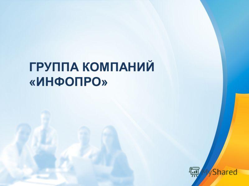 ГРУППА КОМПАНИЙ «ИНФОПРО»