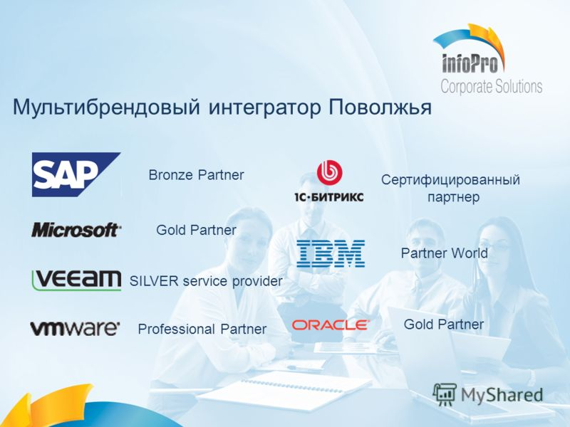 Мультибрендовый интегратор Поволжья Gold Partner Professional Partner SILVER service provider Сертифицированный партнер Partner World Bronze Partner