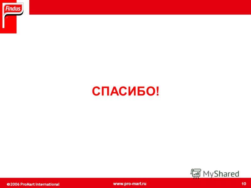10 © 2006 ProMart International www.pro-mart.ru СПАСИБО!