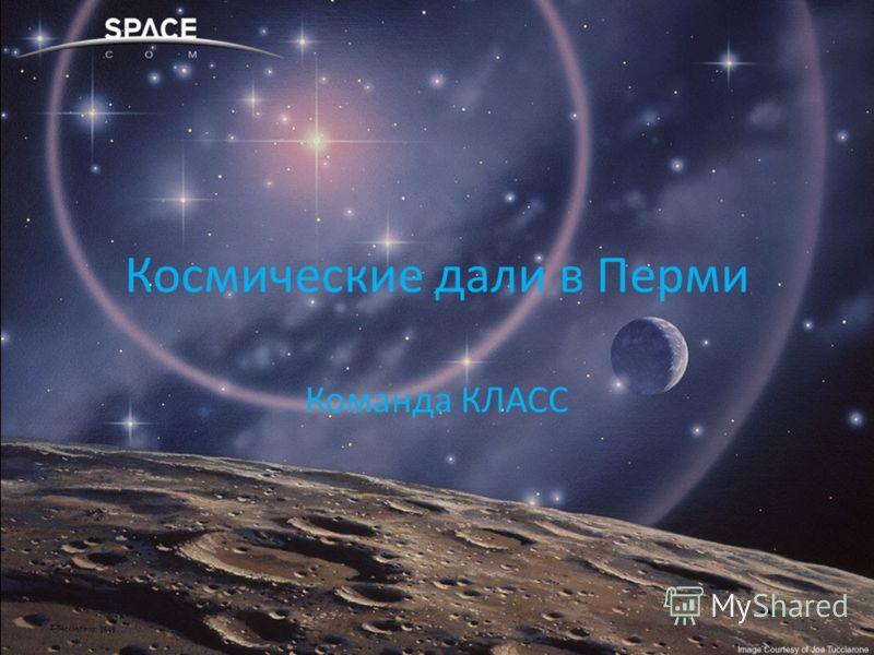 Космические дали в Перми Команда КЛАСС