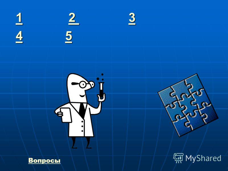 1.Какого ученого Ф.Энгельс назвал «отцом современной химии»? 2.Кому принадлежат слова: «Широко распростирает химия руки свои в дела человечески» и в каком труде это написано? 3.Фамилия какого химика 18 века состоит из пяти букв и три из них одинаковы