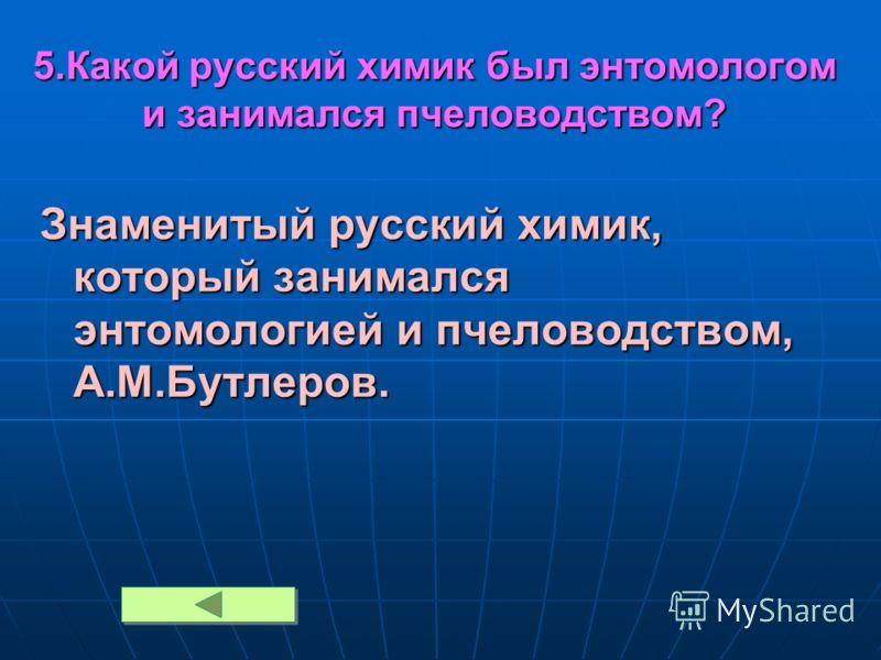 4.Какой русский химик был знаменитым композитором? Знаменитым русским композитором, одновременно химиком, был А.П.Бородин, который работал профессором химии в Петербургской Медицинской академии.