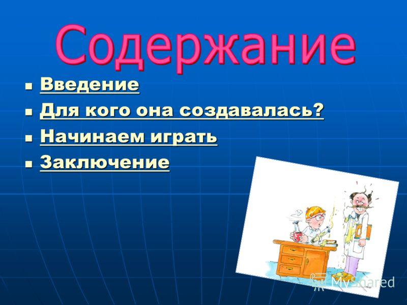 Подготовила Пугачёва Светлана Евгеньевна ученица 9 Б класса школы 4 ученица 9 Б класса школы 4