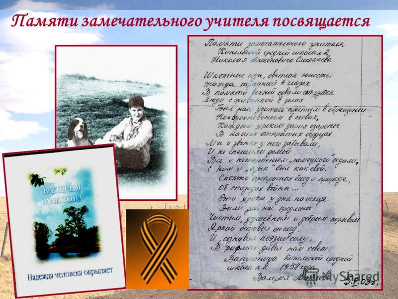 Памяти замечательного учителя посвящается
