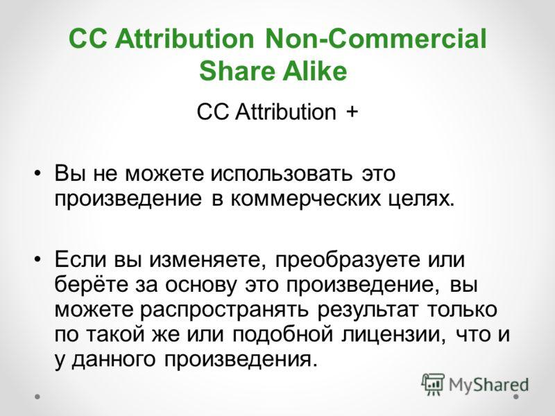 CC Attribution Non-Commercial Share Alike CC Attribution + Вы не можете использовать это произведение в коммерческих целях. Если вы изменяете, преобразуете или берёте за основу это произведение, вы можете распространять результат только по такой же и