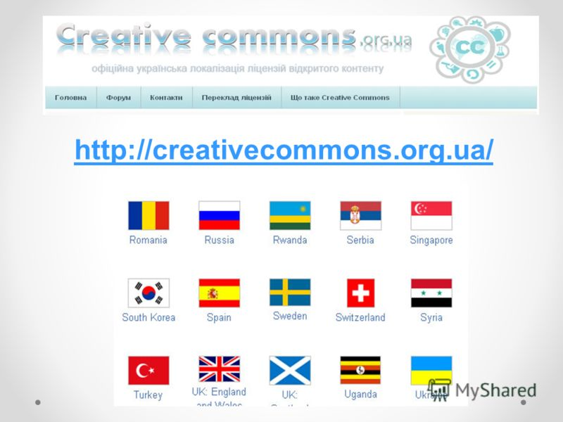 http://creativecommons.org.ua/