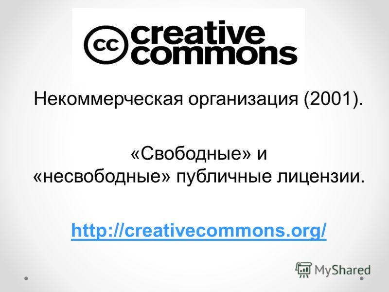 Некоммерческая организация (2001). «Свободные» и «несвободные» публичные лицензии. http://creativecommons.org/