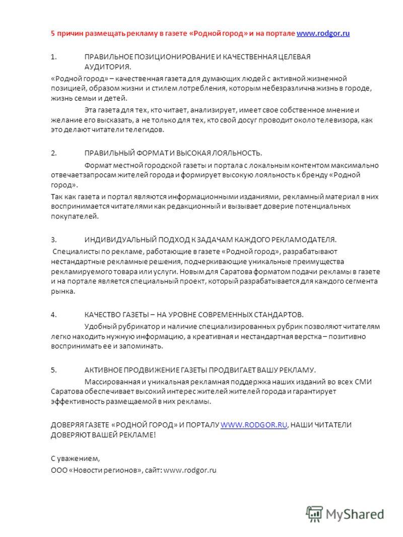 5 причин размещать рекламу в газете «Родной город» и на портале www.rodgor.ruwww.rodgor.ru 1.ПРАВИЛЬНОЕ ПОЗИЦИОНИРОВАНИЕ И КАЧЕСТВЕННАЯ ЦЕЛЕВАЯ АУДИТОРИЯ. «Родной город» – качественная газета для думающих людей с активной жизненной позицией, образом