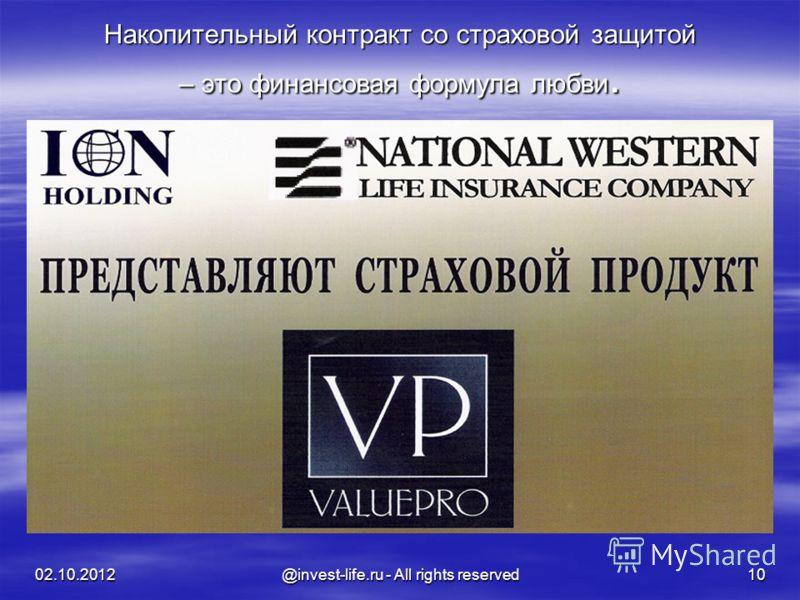 16.08.2012 @invest-life.ru - All rights reserved 10 Накопительный контракт со страховой защитой – это финансовая формула любви.