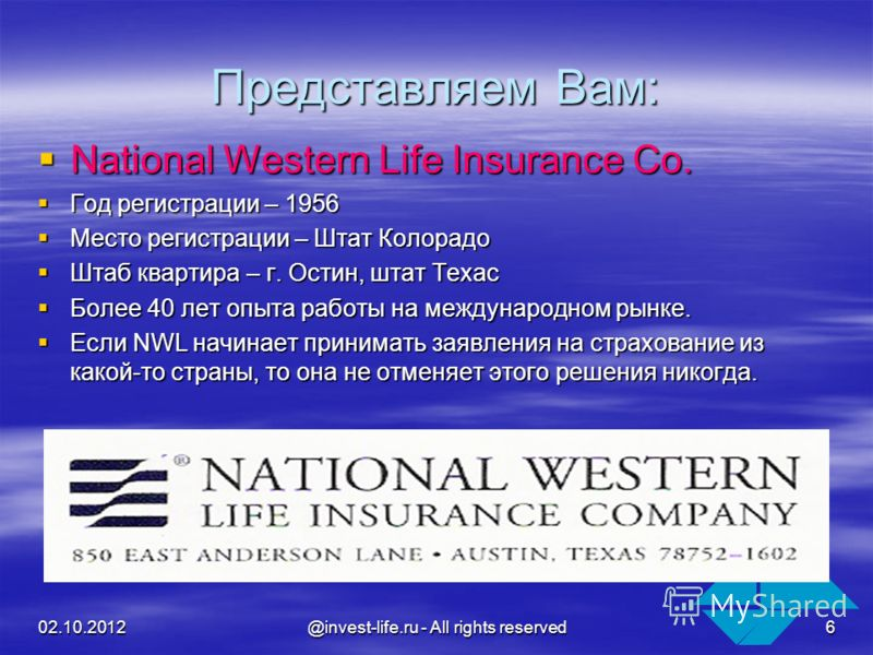 16.08.2012 @invest-life.ru - All rights reserved 6 Представляем Вам: National Western Life Insurance Co. National Western Life Insurance Co. Год регистрации – 1956 Год регистрации – 1956 Место регистрации – Штат Колорадо Место регистрации – Штат Коло