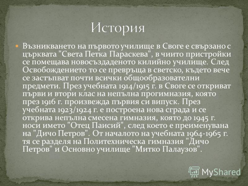 Нашият училищен химн Де е България Питат ли ме дей зората ме огряла първи път. Питат ли ме дей земята / що най-любя на света. / 2 Тамо аз ще отговоря де се белий Дунав лей, де от изток Черно море / се бунтува и светлей. / 2 Тамо де се възвишава горда