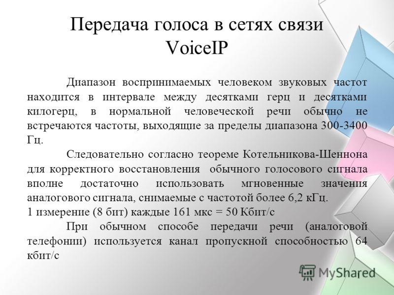1 Передача голоса в сетях связи VoiceIP Диапазон воспринимаемых человеком звуковых частот находится в интервале между десятками герц и десятками килогерц, в нормальной человеческой речи обычно не встречаются частоты, выходящие за пределы диапазона 30