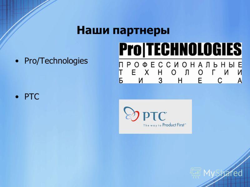 Наши партнеры Pro/Technologies PTC