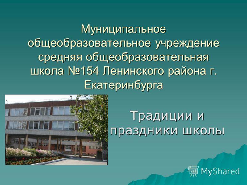Муниципальное общеобразовательное учреждение средняя общеобразовательная школа 154 Ленинского района г. Екатеринбурга Традиции и праздники школы