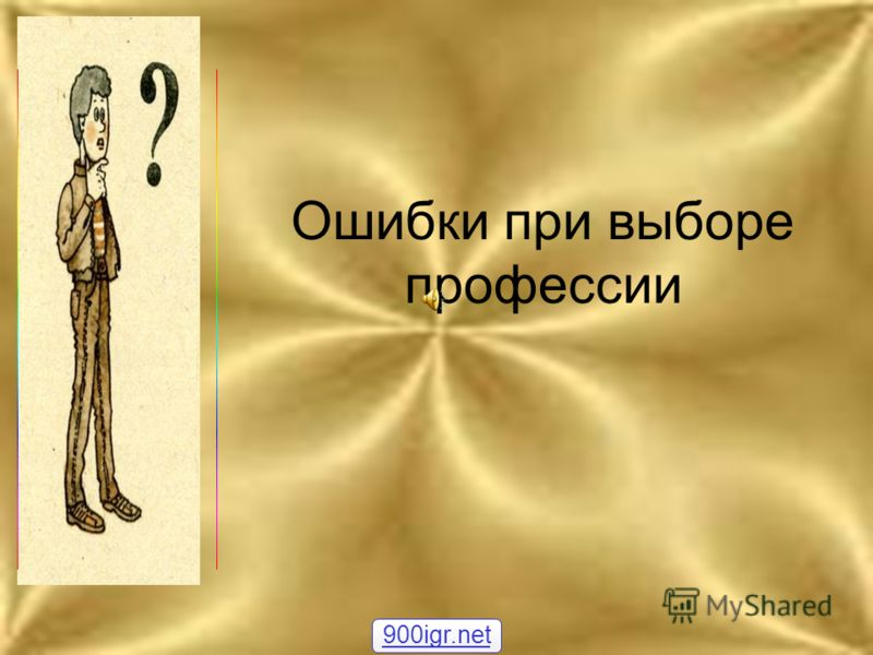 Ошибки при выборе профессии 900igr.net
