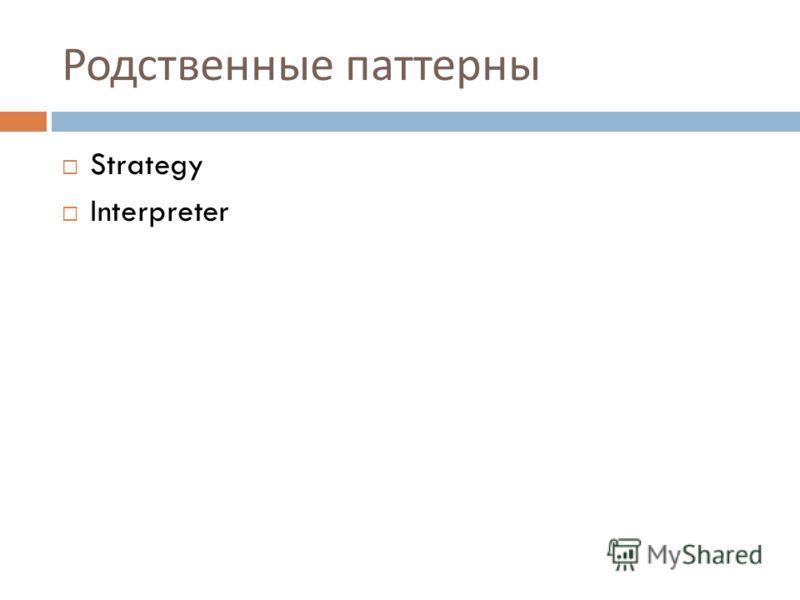 Родственные паттерны Strategy Interpreter