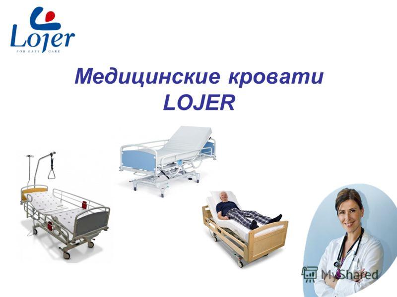 www.lojer.com Медицинские кровати LOJER