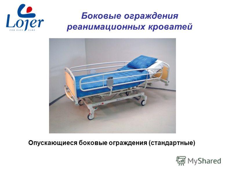 www.lojer.com Боковые ограждения реанимационных кроватей Опускающиеся боковые ограждения (стандартные)