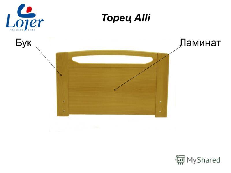 www.lojer.com Торец Alli Бук Ламинат