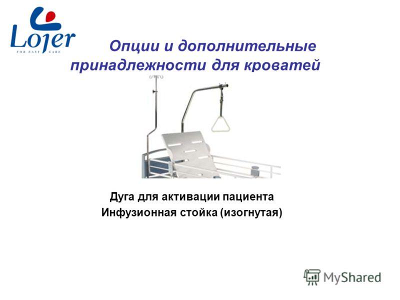 www.lojer.com Опции и дополнительные принадлежности для кроватей Дуга для активации пациента Инфузионная стойка (изогнутая)