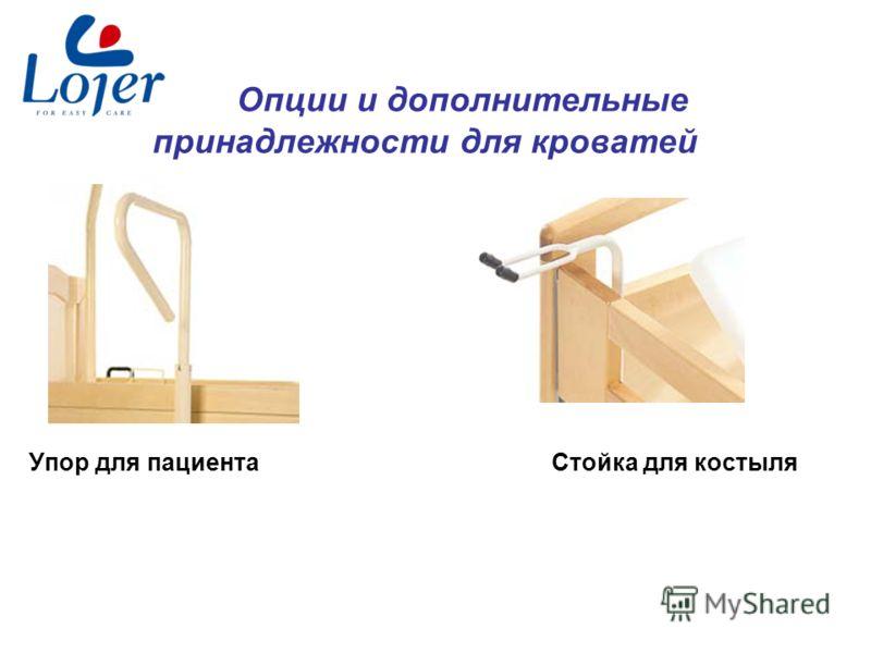 www.lojer.com Опции и дополнительные принадлежности для кроватей Упор для пациентаСтойка для костыля