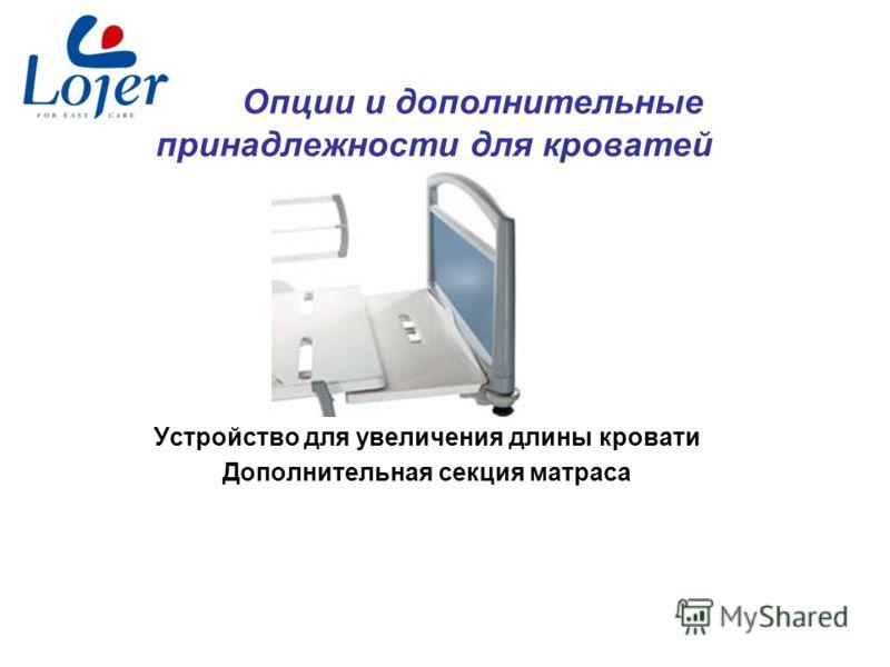 www.lojer.com Опции и дополнительные принадлежности для кроватей Устройство для увеличения длины кровати Дополнительная секция матраса