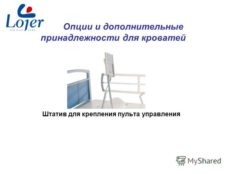 www.lojer.com Опции и дополнительные принадлежности для кроватей Штатив для крепления пульта управления