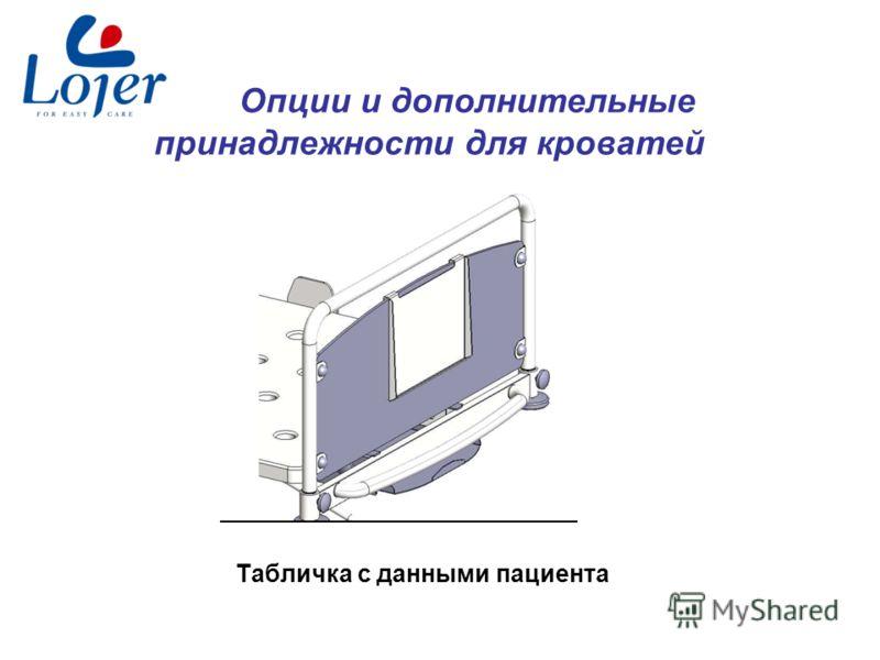 www.lojer.com Опции и дополнительные принадлежности для кроватей Табличка с данными пациента