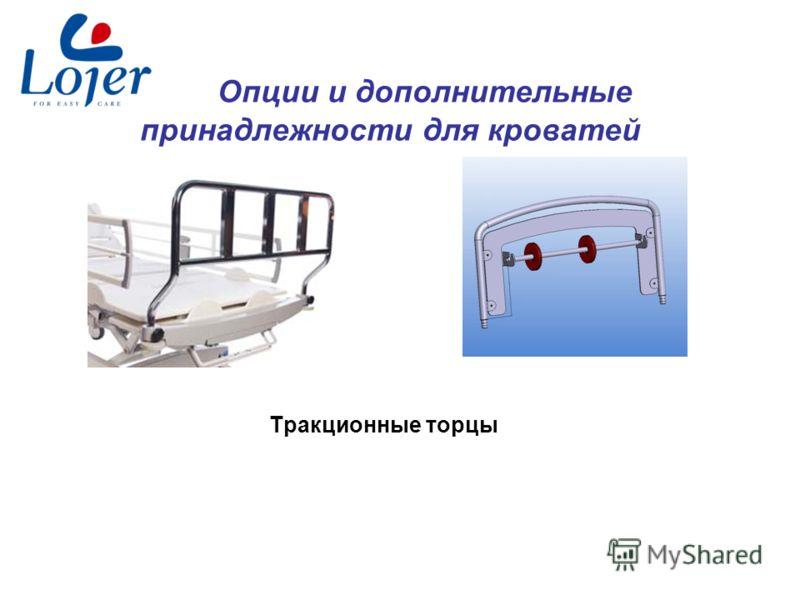 www.lojer.com Опции и дополнительные принадлежности для кроватей Тракционные торцы