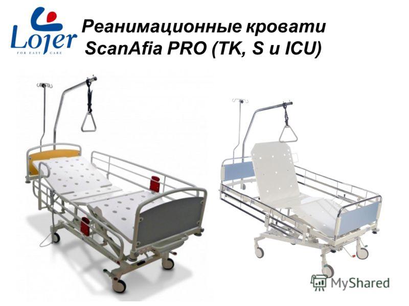 www.lojer.com Реанимационные кровати ScanAfia PRO (TK, S и ICU)
