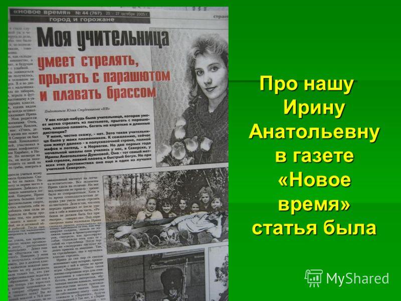 Про нашу Ирину Анатольевну в газете «Новое время» статья была