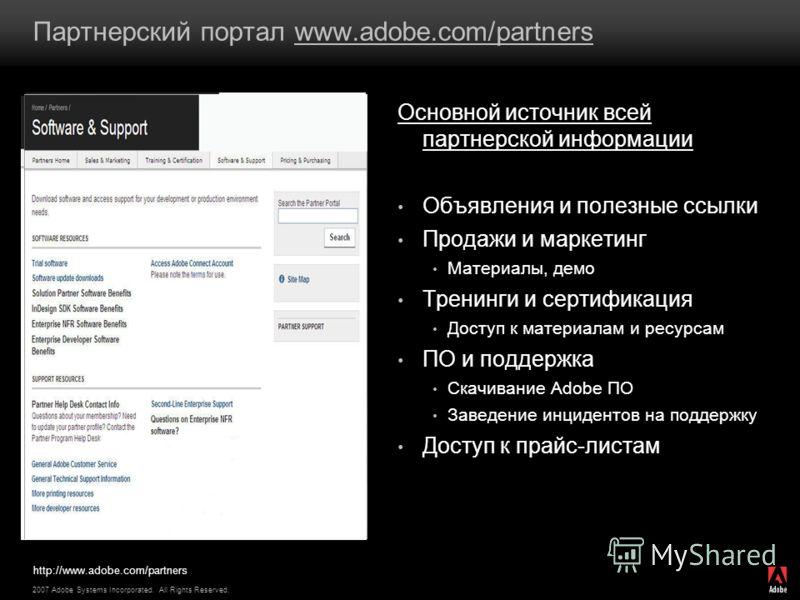 2007 Adobe Systems Incorporated. All Rights Reserved. Партнерский портал www.adobe.com/partners Основной источник всей партнерской информации Объявления и полезные ссылки Продажи и маркетинг Материалы, демо Тренинги и сертификация Доступ к материалам