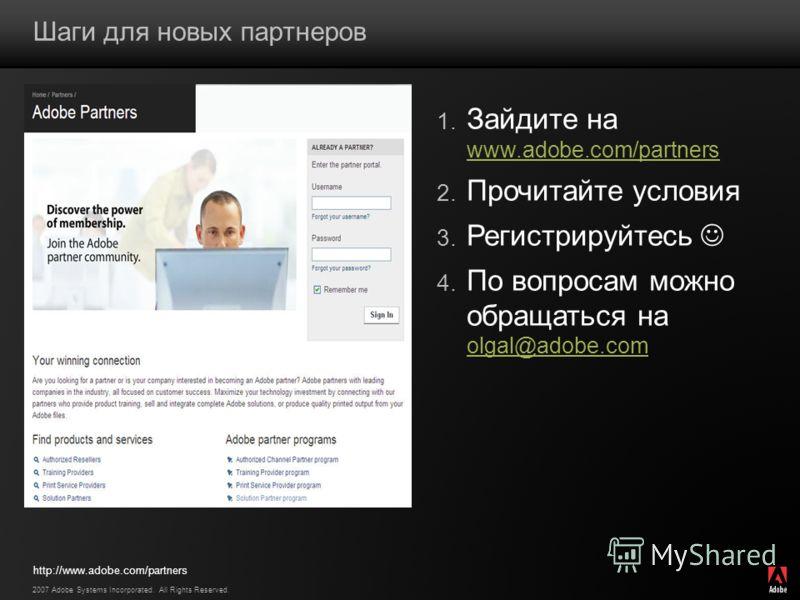 2007 Adobe Systems Incorporated. All Rights Reserved. Шаги для новых партнеров Зайдите на www.adobe.com/partners www.adobe.com/partners Прочитайте условия Регистрируйтесь По вопросам можно обращаться на olgal@adobe.com olgal@adobe.com http://www.adob