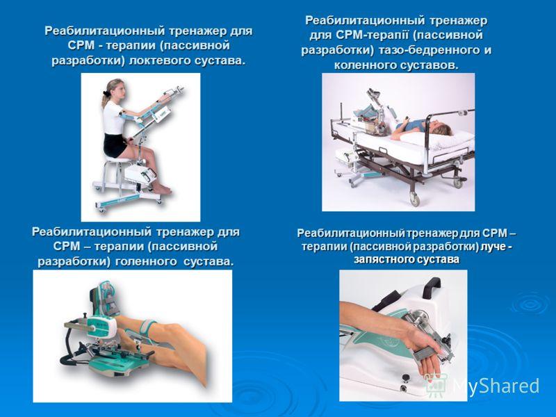 Реабилитационный тренажер для CPM - терапии (пассивной разработки) локтевого сустава. Реабилитационный тренажер для CPM-терапії (пассивной разработки) тазо-бедренного и коленного суставов. Реабилитационный тренажер для CPM – терапии (пассивной разраб