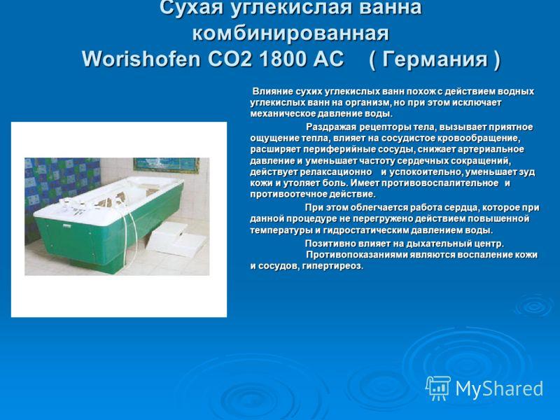 Сухая углекислая ванна комбинированная Worishofen CO2 1800 AC ( Германия ) Влияние сухих углекислых ванн похож с действием водных углекислых ванн на организм, но при этом исключает механическое давление воды. Влияние сухих углекислых ванн похож с дей