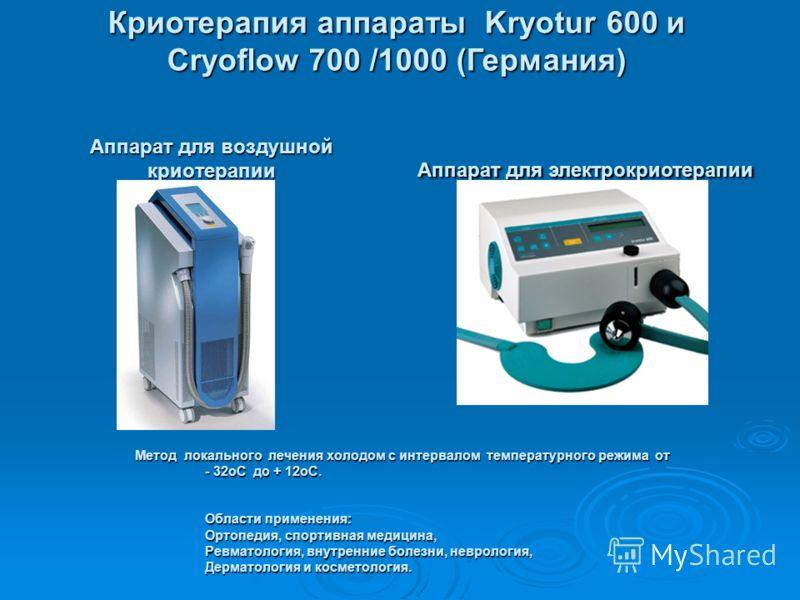 Аппарат для воздушной криотерапии Аппарат для электрокриотерапии Криотерапия аппараты Kryotur 600 и Cryoflow 700 /1000 (Германия) Метод локального лечения холодом с интервалом температурного режима от - 32оС до + 12оС. Области применения: Ортопедия,