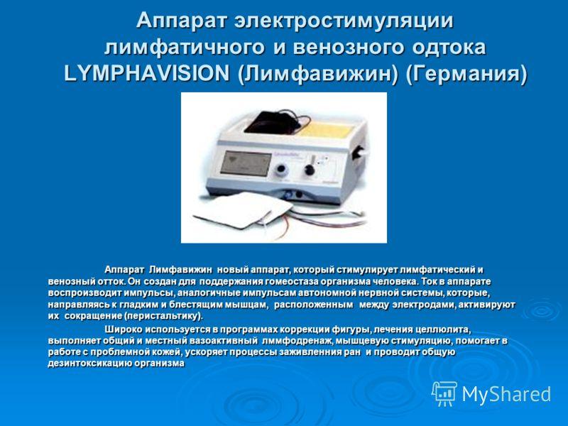 Аппарат электростимуляции лимфатичного и венозного одтока LYMPHAVISION (Лимфавижин) (Германия) Аппарат Лимфавижин новый аппарат, который стимулирует лимфатический и венозный отток. Он создан для поддержания гомеостаза организма человека. Ток в аппара