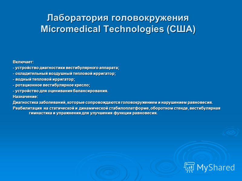 Включает: - устройство диагностики вестибулярного аппарата; - охладительный воздушный тепловой ирригатор; - водный тепловой ирригатор; - ротационное вестибулярное кресло; - устройство для оценивания балансирования. Назначение: Диагностика заболеваний