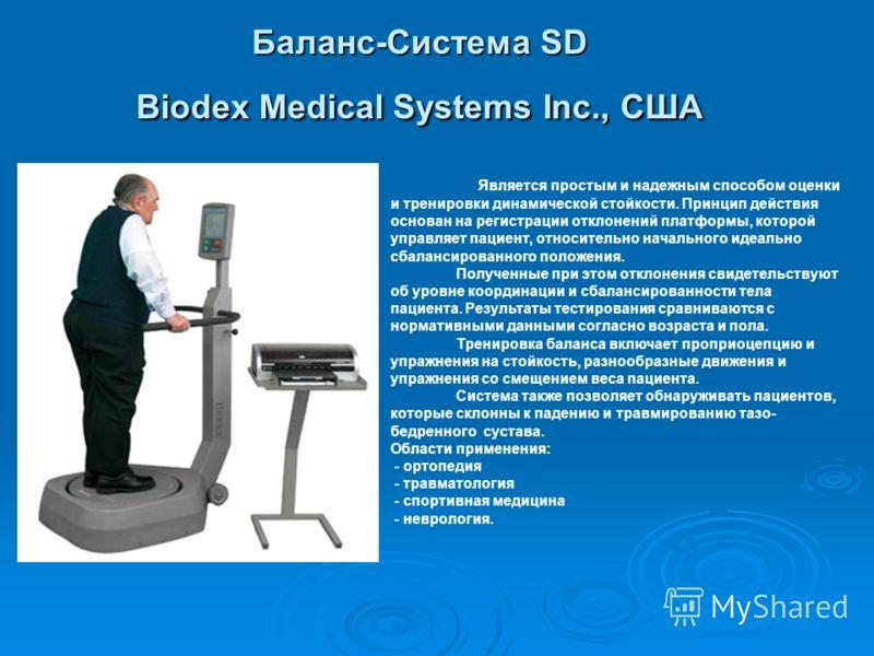 Баланс-Система SD Biodex Medical Systems Inc., США Является простым и надежным способом оценки и тренировки динамической стойкости. Принцип действия основан на регистрации отклонений платформы, которой управляет пациент, относительно начального идеал