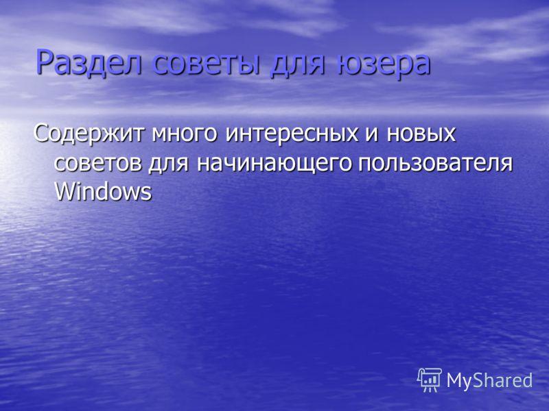 Раздел советы для юзера Содержит много интересных и новых советов для начинающего пользователя Windows