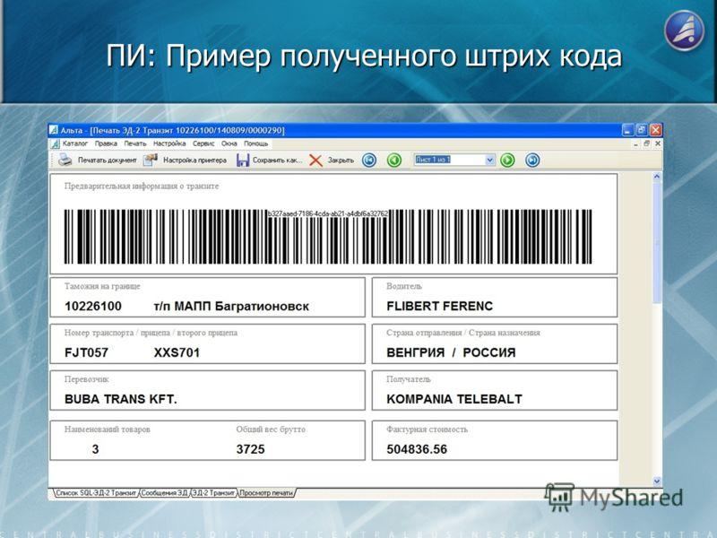 ПИ: Пример полученного штрих кода