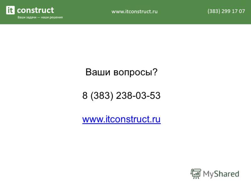 Ваши вопросы? 8 (383) 238-03-53 www.itconstruct.ru