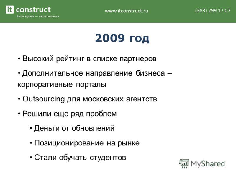 2009 год Высокий рейтинг в списке партнеров Дополнительное направление бизнеса – корпоративные порталы Outsourcing для московских агентств Решили еще ряд проблем Деньги от обновлений Позиционирование на рынке Стали обучать студентов