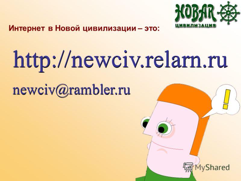 http://newciv.relarn.ru newciv@rambler.ru
