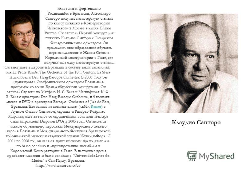 Он выступает в Европе и Бразилии в составе таких ансамблей, как La Petite Bande, The Orchestra of the 18th Century, La Sfera Armoniosa и Den Haag Baroque Orchestra. В 2000 году он дирижировал Симфоническим оркестром Бразилиа в программе со всеми Бран