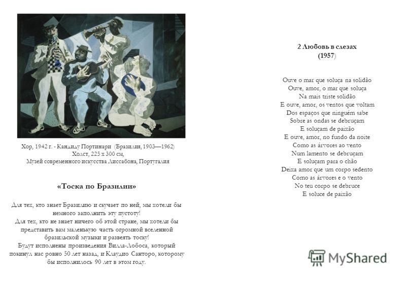 Хор, 1942 г. - Кандиду Портинари (Бразилия, 19031962) Холст, 225 x 300 см, Музей современного искусства Лиссабона, Португалия «Тоска по Бразилии» Для тех, кто знает Бразилию и скучает по ней, мы хотели бы немного заполнить эту пустоту! Для тех, кто н