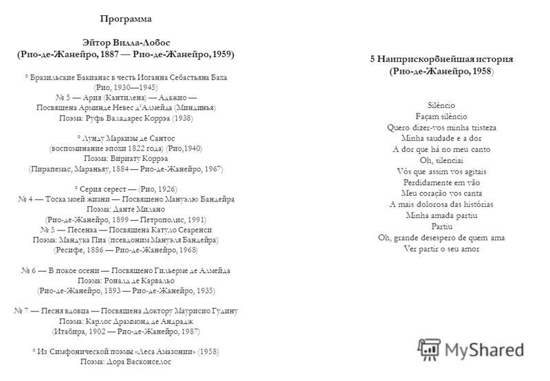 Программа Эйтор Вилла-Лобос (Рио-де-Жанейро, 1887 Рио-де-Жанейро, 1959) ° Бразильские Бакианас в честь Иоганна Себастьяна Баха (Рио, 19301945) 5 Ария (Кантилена) Адажио Посвящена Арминде Невес дАлмейда (Миндинья) Поэма: Руфь Валадарес Коррэа (1938) °