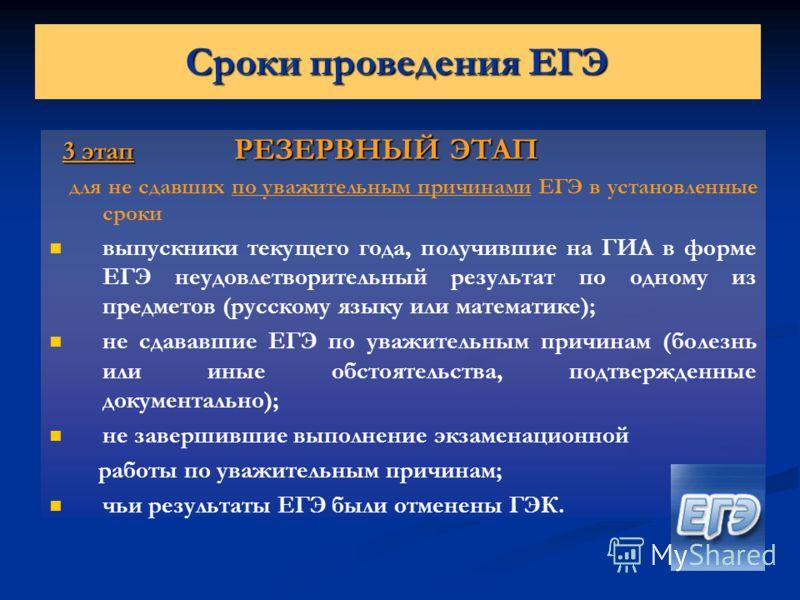 Сроки проведения ЕГЭ 3 этап РЕЗЕРВНЫЙ ЭТАП 3 этап РЕЗЕРВНЫЙ ЭТАП для не сдавших по уважительным причинами ЕГЭ в установленные сроки выпускники текущего года, получившие на ГИА в форме ЕГЭ неудовлетворительный результат по одному из предметов (русском